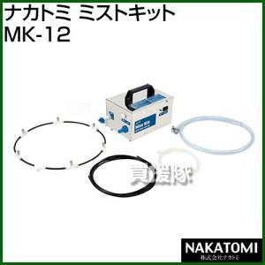 ナカトミ ミストキット MK-12|truetools