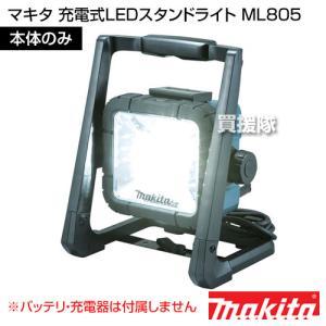 マキタ 充電式LEDスタンドライト 本体のみ ML805|truetools
