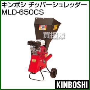 キンボシ チッパーシュレッダー MLD-650CS|truetools