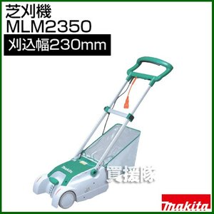 芝刈り機 マキタ 電動 23cm MLM2350 リール刃式 芝刈機|truetools