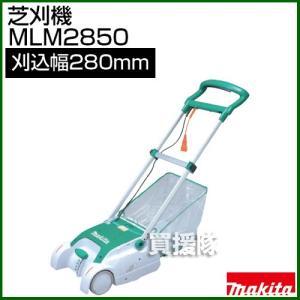 芝刈り機 マキタ 電動リール刃式 28cm MLM2850|truetools