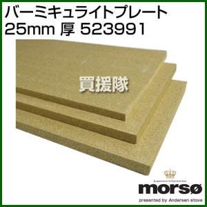 MORSO バーミキュライトプレート 25mm 厚 523991 truetools