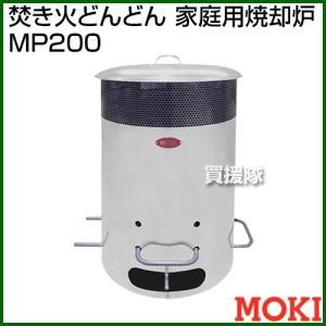 モキ製作所 焚き火どんどん 家庭用焼却炉 MP200 truetools