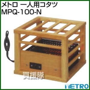 メトロ 一人用コタツ MPQ-100-N|truetools