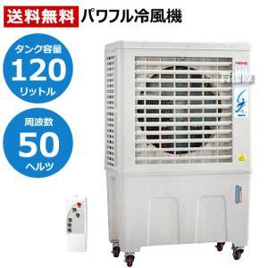 ワキタ パワフル冷風機 涼 すずかぜ MPR120-50HZ|truetools