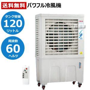冷風機 (法人限定) (西日本専用) 冷風扇 気化式 大型 業務用 涼(すずかぜ) MPR120 60Hz ワキタ|truetools
