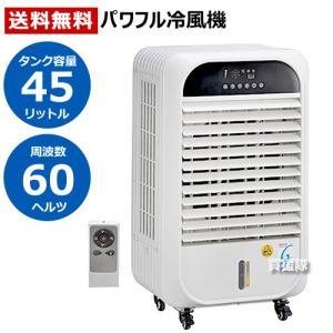 冷風扇 気化式 (法人限定)ワキタ パワフル冷風機 涼 すずかぜ 業務用 60Hz 西日本 MPR45|truetools