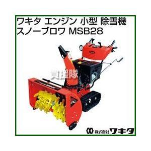 ワキタ エンジン 小型除雪機 スノーブロワ MSB28|truetools
