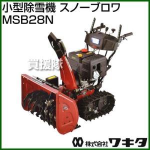 ワキタ 小型除雪機 スノーブロワ MSB28N 375cc|truetools