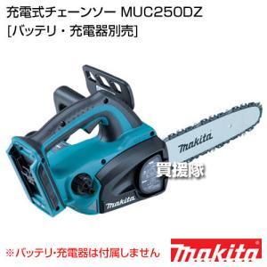 マキタ 充電式チェンソー 250mm MUC250DZ 本体のみ|truetools