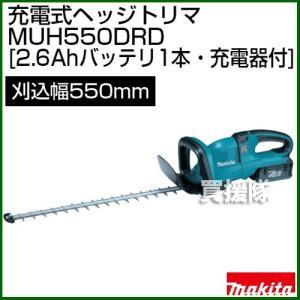 マキタ ヘッジトリマー 充電式ヘッジトリマ MUH550DRD 刈込幅550mm|truetools