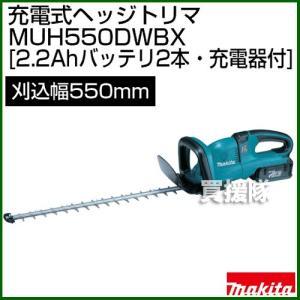 マキタ 充電式 ヘッジトリマー MUH550DWBX 刈込幅550mm|truetools