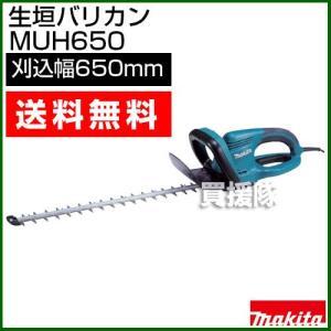 マキタ ヘッジトリマー 生垣バリカン MUH650 刈込幅650mm|truetools