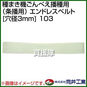 向井工業 種まき機ごんべえ播種用 条播用 エンドレスベルト 穴径3mm 103|truetools