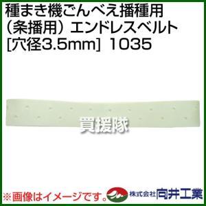 向井工業 種まき機ごんべえ播種用 条播用 エンドレスベルト 穴径3.5mm 1035|truetools