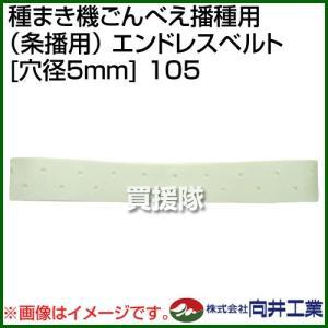 向井工業 種まき機ごんべえ播種用 条播用 エンドレスベルト 穴径5mm 105|truetools