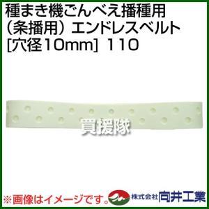 向井工業 種まき機ごんべえ播種用 条播用 エンドレスベルト 穴径10mm 110|truetools