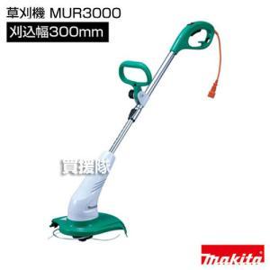 草刈り機 MUR3000 マキタ 草刈機|truetools