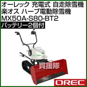 オーレック 充電式 自走除雪機 楽オス ハーブ電動除雪機 バッテリー2個付き MX50A-S80-BT2|truetools
