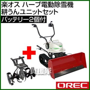オーレック 充電式電動自走除雪機・耕運機 MX50A-S80 耕うんユニットセット|truetools