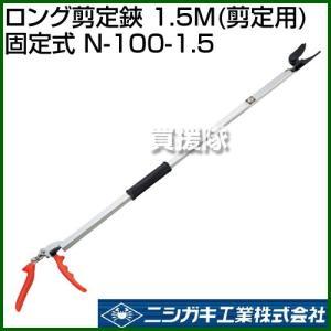 ニシガキ ロング剪定鋏 1.5M 剪定用 固定...の関連商品8