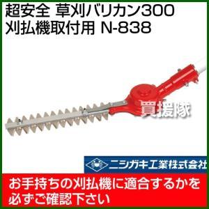 ニシガキ 超安全 草刈バリカン300 (刈払機取付用) N-838|truetools