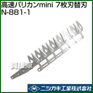 ニシガキ 高速バリカンmini 7枚刃替刃 N-881-1 truetools