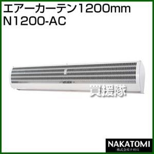 ナカトミ エアーカーテン1200mm N1200-AC カラー:白|truetools