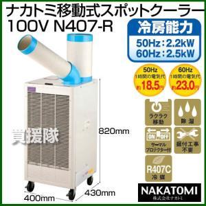 ナカトミ 移動式スポットクーラー 100V N407-R スポットエアコン|truetools