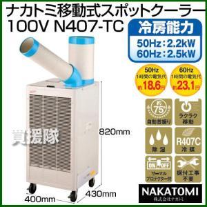 ナカトミ 移動式スポットクーラー 100V N407-TC スポットエアコン|truetools