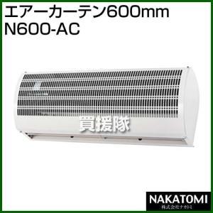 ナカトミ エアーカーテン600mm N600-AC カラー:白|truetools