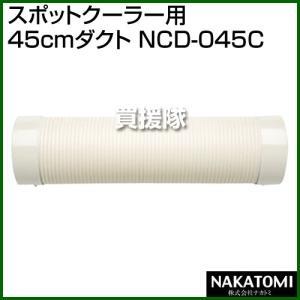 (法人限定)ナカトミ スポットクーラー用 45cmダクト NCD-045C|truetools