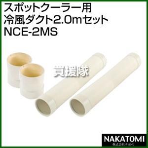 (法人限定)ナカトミ スポットクーラー用 冷風ダクト2.0mセット NCE-2MS|truetools