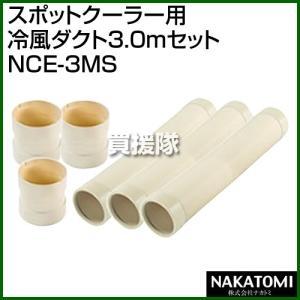(法人限定)ナカトミ スポットクーラー用 冷風ダクト3.0mセット NCE-3MS|truetools