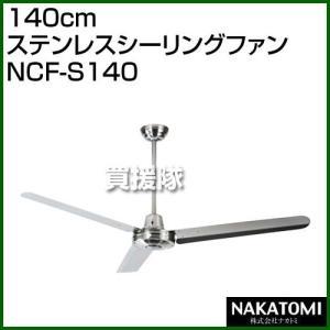 ナカトミ 140cmステンレスシーリングファン NCF-S140 カラー:シルバー|truetools