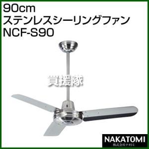 ナカトミ 90cmステンレスシーリングファン NCF-S90 カラー:シルバー|truetools