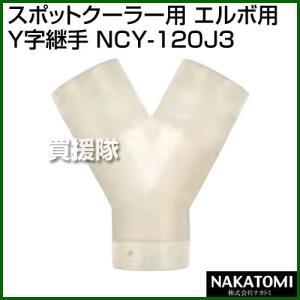 (法人限定)ナカトミ スポットクーラー用 エルボ用Y字継手 NCY-120J3|truetools