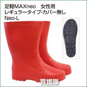 軽い 長靴足軽MAXneo 女性用 レギュラータイプ Neo-L|truetools