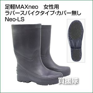 軽い 長靴足軽MAXneo 女性用 ラバースパイクタイプ Neo-LS|truetools