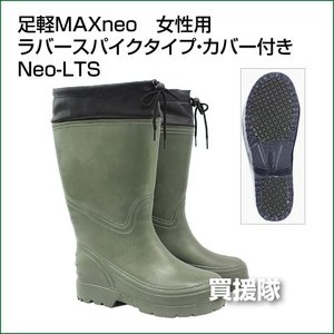 軽い 長靴足軽MAXneo 女性用 ラバースパイクタイプ カバー付 Neo-LTS|truetools