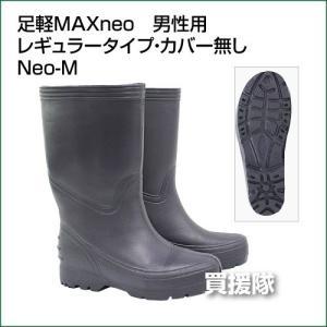 軽い 長靴足軽MAXneo 男性用 レギュラータイプ Neo-M|truetools