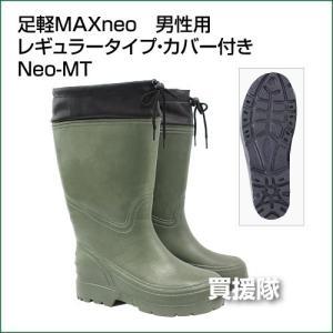 軽い 長靴足軽MAXneo 男性用 レギュラータイプ カバー付 Neo-MT|truetools