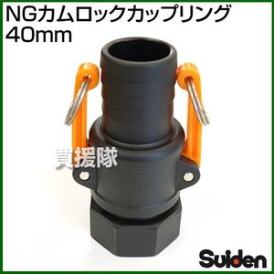 NGカムロックカップリング 40mm 1.5インチ スイデン truetools