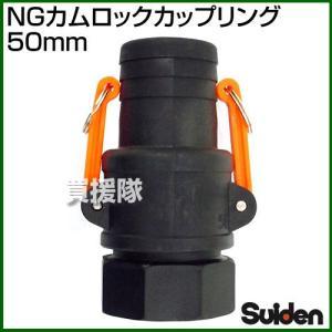NGカムロックカップリング 50mm 2インチ スイデン|truetools
