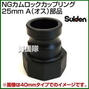 NGカムロックカップリング 25mm 1インチ A オス 部品 スイデン truetools
