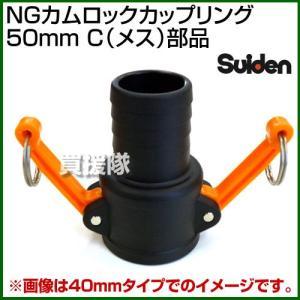 NGカムロックカップリング 50mm(2インチ) C(メス)部品 スイデン