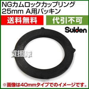 NGカムロックカップリング 25mm 1インチ A用パッキン スイデン|truetools