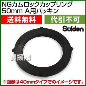NGカムロックカップリング 50mm 2インチ A用パッキン スイデン|truetools