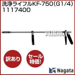 訳あり品 永田製作所 洗浄用ライフル KF-750 G1/4 1117400|truetools