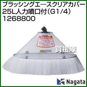 永田製作所 ブラッシングエースクリアカバー25L人力噴口付 G1/4 1268800|truetools